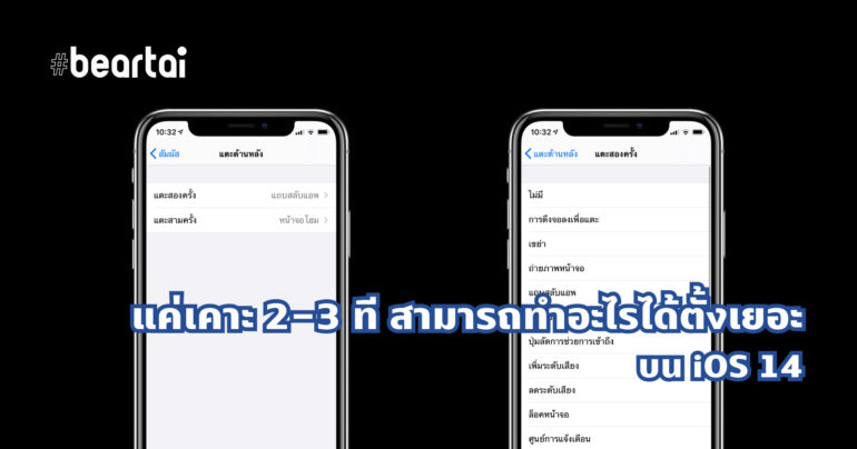 Back Tap iOS14
