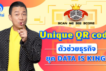 Scan Me See Score