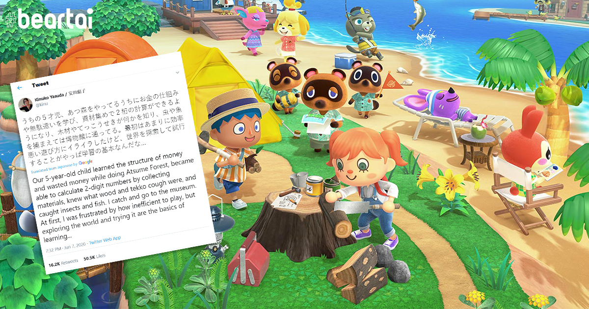 animal crossing new horizons ญี่ปุ่น