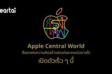 Apple Central World