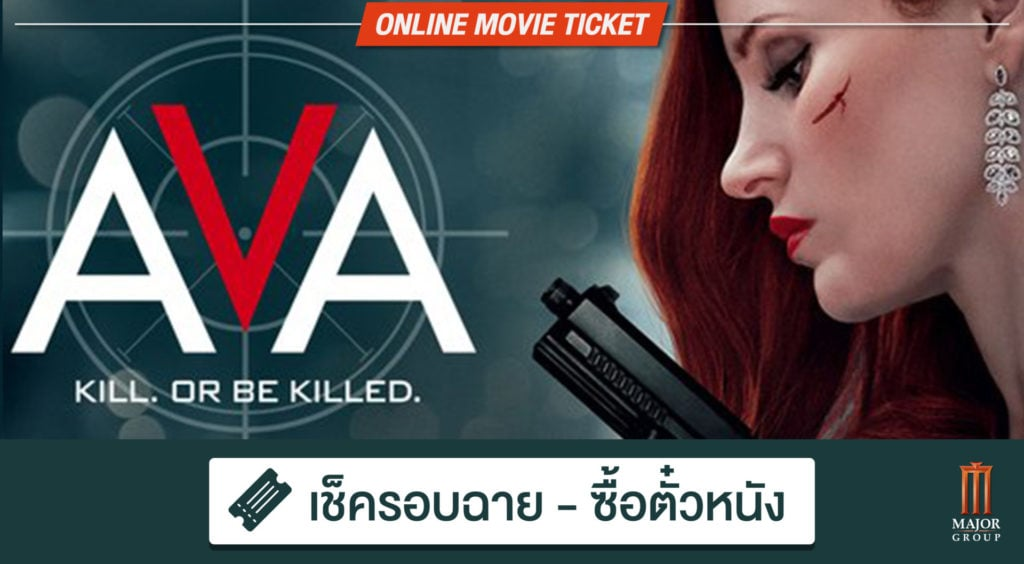 WHAT THE FACT รีวิว AVA