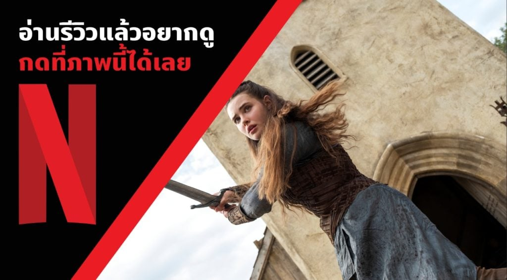 WHAT THE FACT รีวิว CURSED Netflix