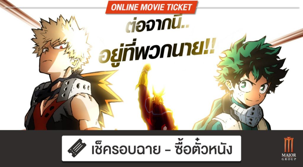 WHAT THE FACT รีวิว My Hero Academia The Movie Heroes Rising