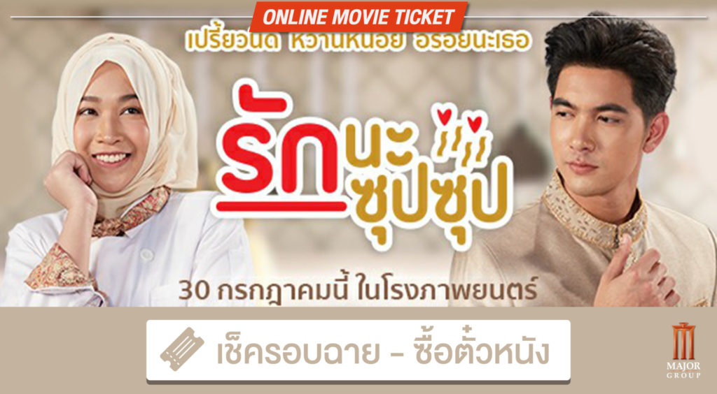 WHAT THE FACT รีวิว รักนะ  ซุปซุป
