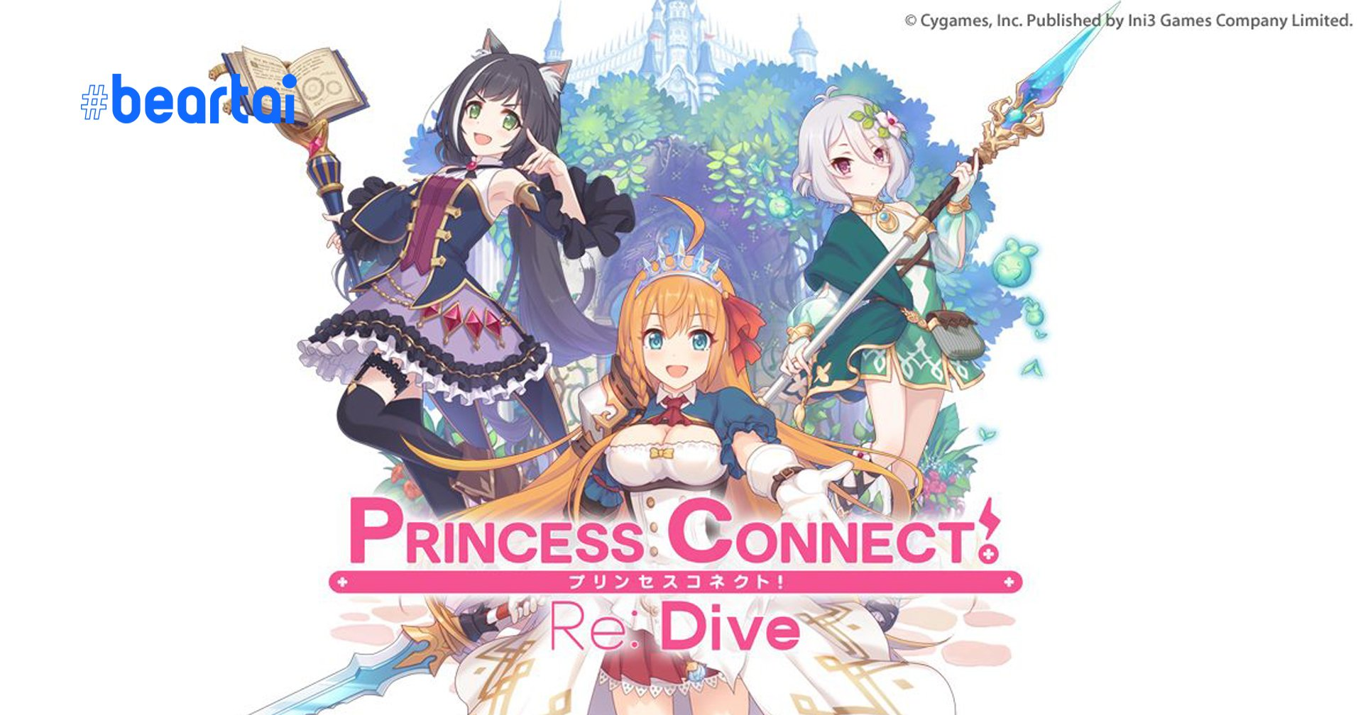 Princess Connect Re: Dive