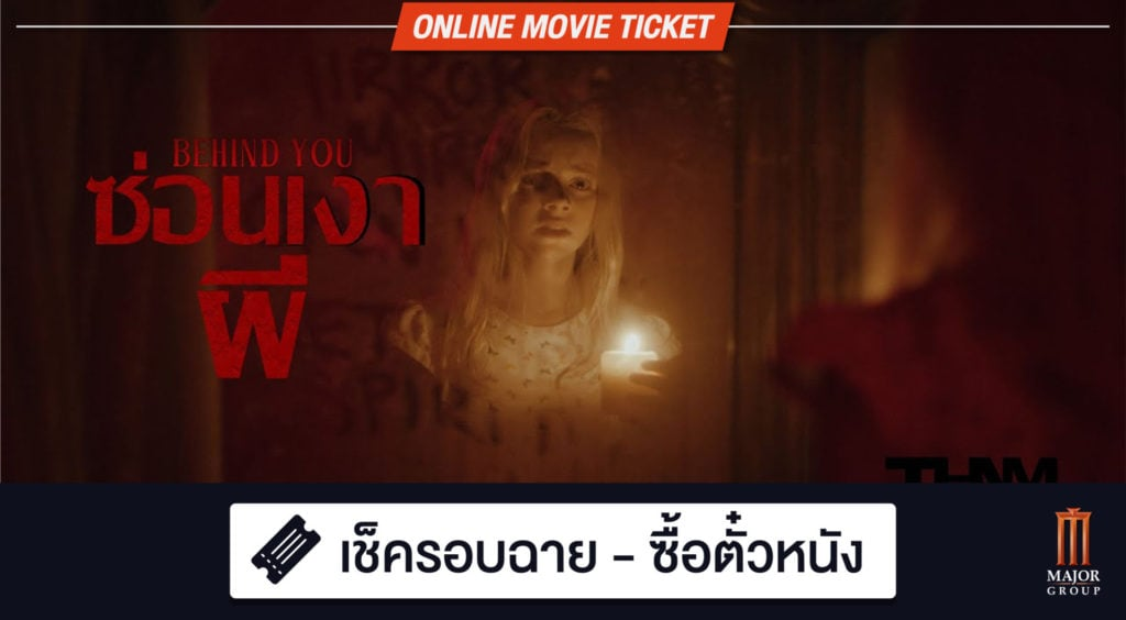 WHAT THE FACT รีวิว Behind You