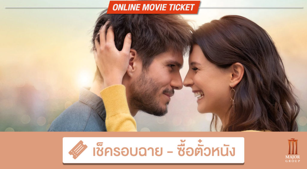 WHAT THE FACT รีวิว LOVE AT SECOND SIGHT