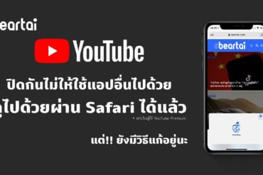 iOS14 YouTube