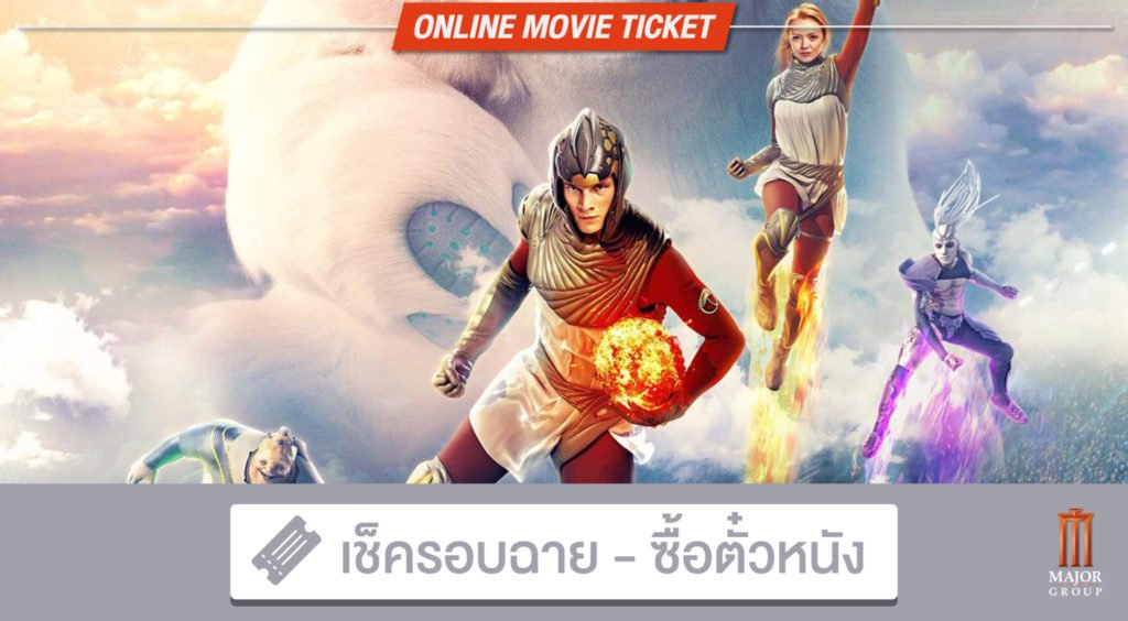 WHAT THE FACT รีวิว Cosmoball