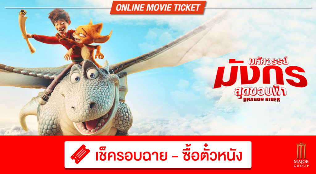 WHAT THE FACT รีวิว Dragon Rider