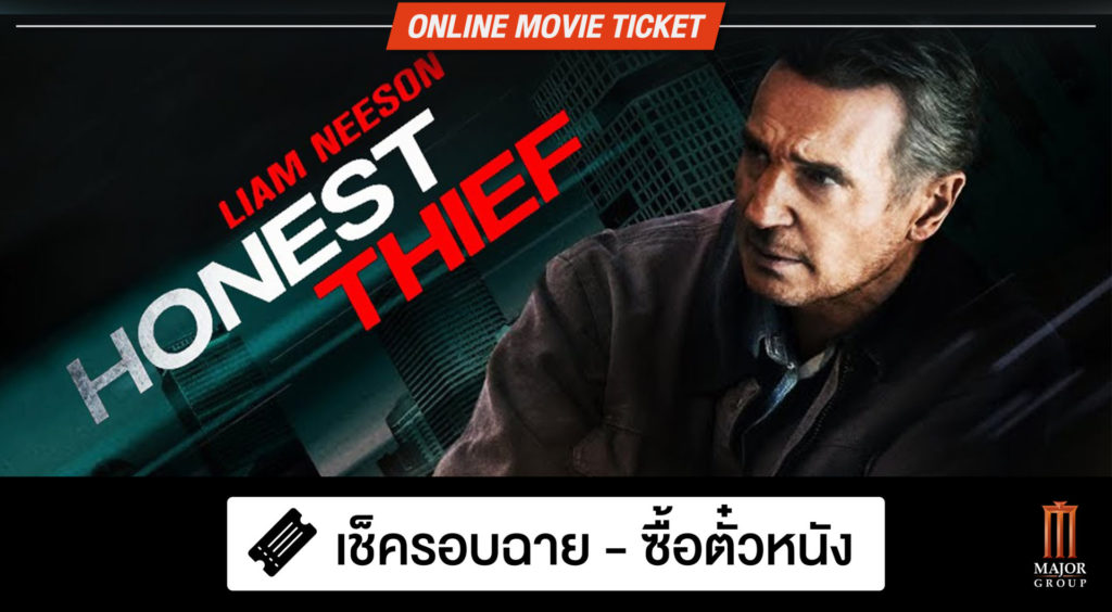 WHAT THE FACT รีวิว Honest Thief