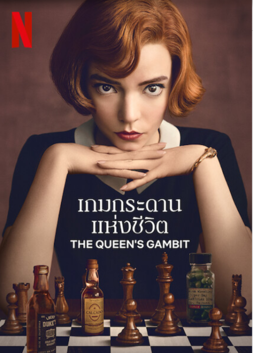 WHAT THE FACT รีวิว The Queen's Gambit
