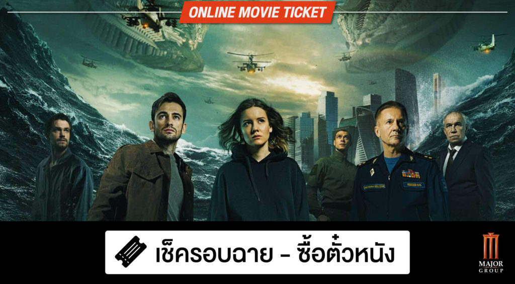 WHAT THE FACT รีวิว Invasion