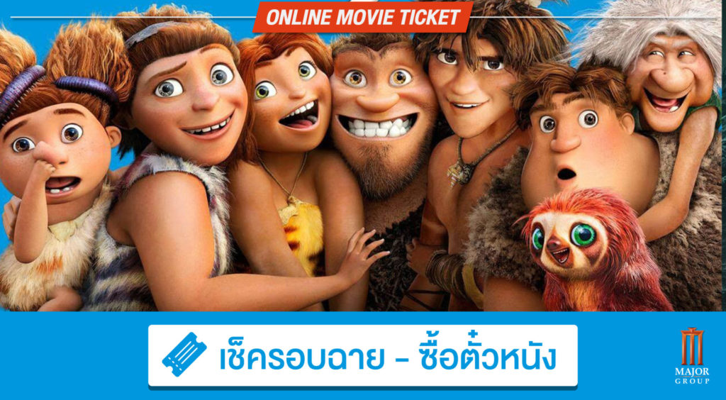 WHAT THE FACT รีวิว The Croods A New Age