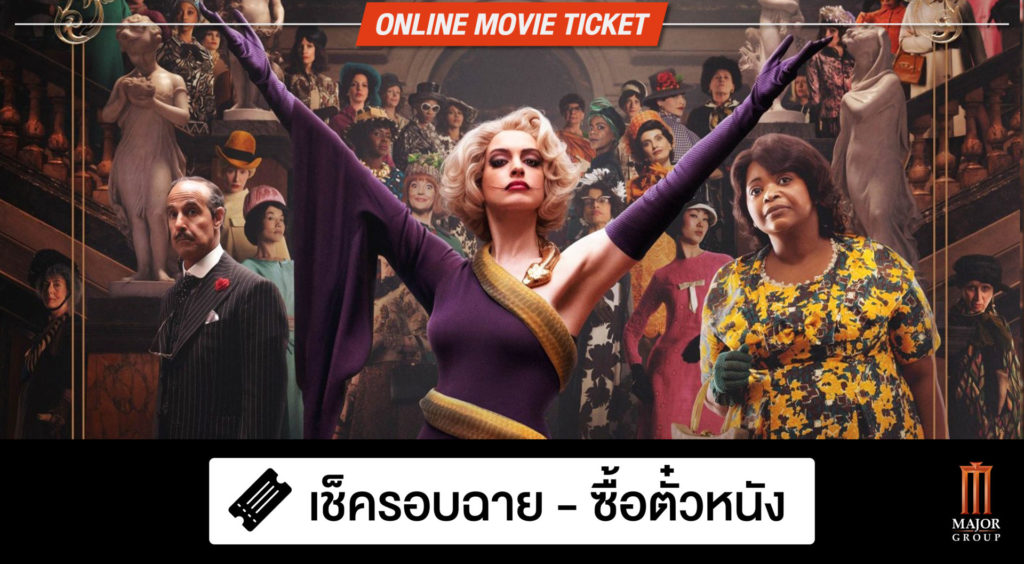 WHAT THE FACT รีวิว The Witches
