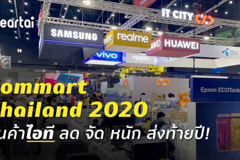 Commart thailand 2020