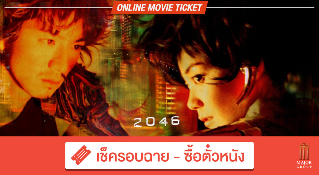 WHAT THE FACT รีวิว 2046