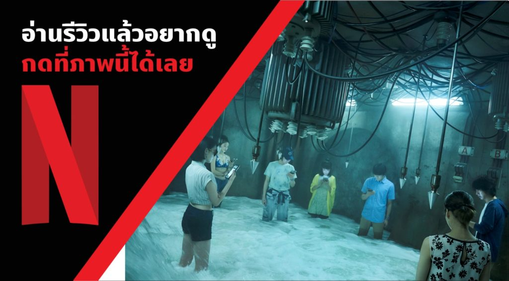 WHAT THE FACT รีวิว Alice in Borderland
