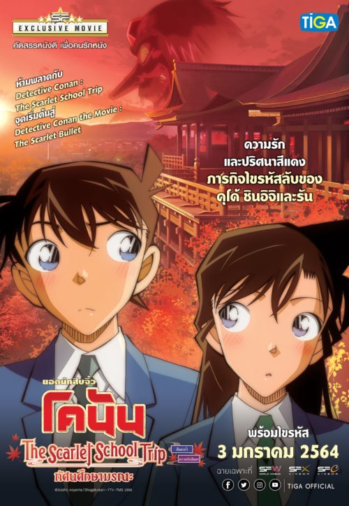 WHAT THE FACT รีวิว Detective Conan Scarlet School Trip