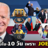10 Days of President Joe Biden
