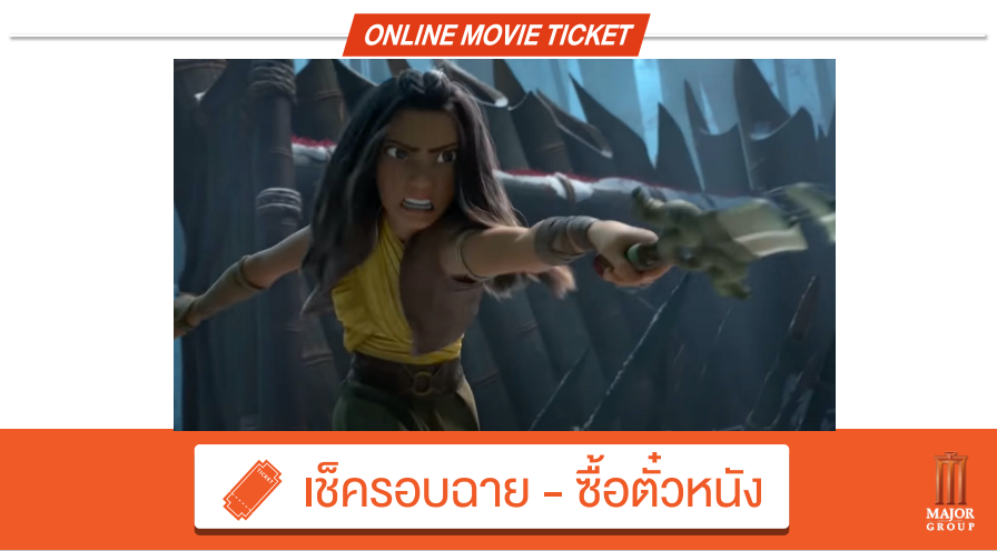 WHAT THE FACT รีวิว RAYA and the last dragon