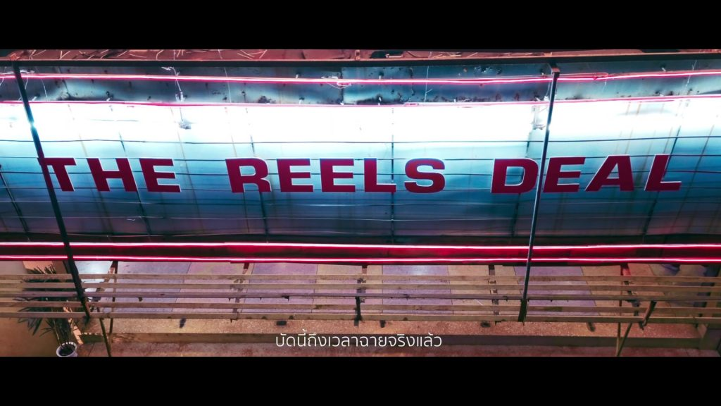 THE REELS DEAL