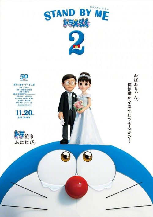Stand by Me Doraemon 2